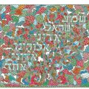 Shema – Here Oh Israel Deuteronomy 6:4